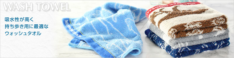 吸水性が高く持ち歩き用に最適なウォッシュタオル
