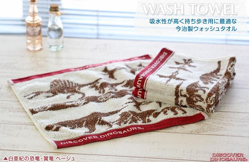 吸水性が高くやさしい肌ざわりの今治製ウォッシュタオル 白亜紀の恐竜・翼竜 ブラウン
