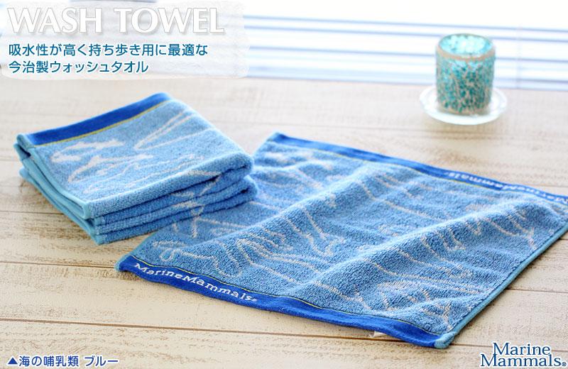 吸水性が高くやさしい肌ざわりの今治製ウォッシュタオル 海の哺乳類 ブルー