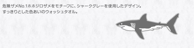 危険ザメNo.1ホホジロザメをモチーフに、シャークグレーを使用したデザイン。すっきりとした色あいのウォッシュタオル