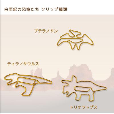 白亜紀の恐竜たち クリップ種類