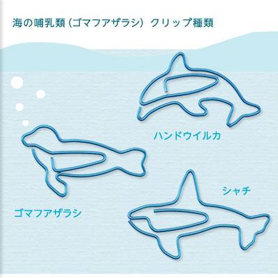 海の哺乳類 ゴマフアザラシ クリップ種類