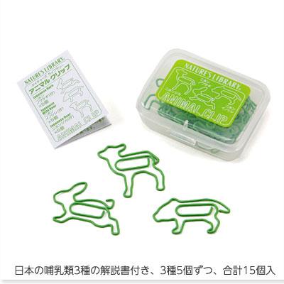 日本の哺乳類3種の解説書付き、3種5個ずつ、合計15個入