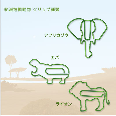 絶滅危惧動物 クリップ種類