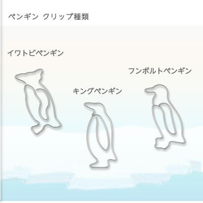 ペンギン クリップ種類