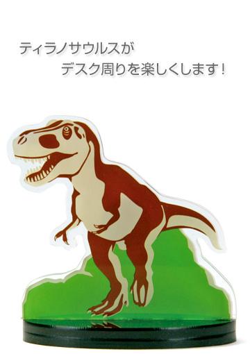 ティラノサウルスがデスク周りを楽しくします!