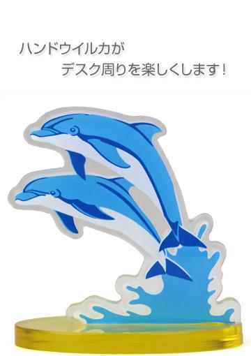 ハンドウイルカがデスク周りを楽しくします!