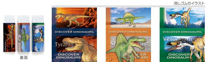 消しゴム3個セット ティラノサウルス、スピノサウルス、ヴェロキラプトルのイラスト