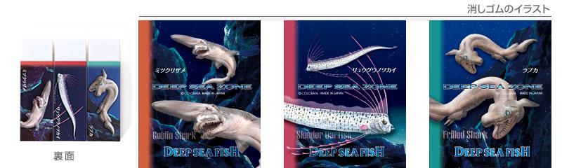 消しゴム3個セット ミツクリザメ、リュウグウノツカイ、ラブカのイラスト