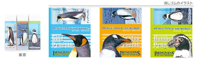 消しゴム3個セット キングペンギン、ジェンツーペンギン、フンボルトペンギンのイラスト