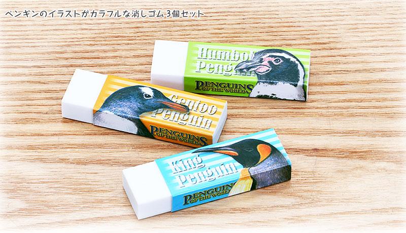 ペンギンのイラストがカラフルな消しゴム3個セット