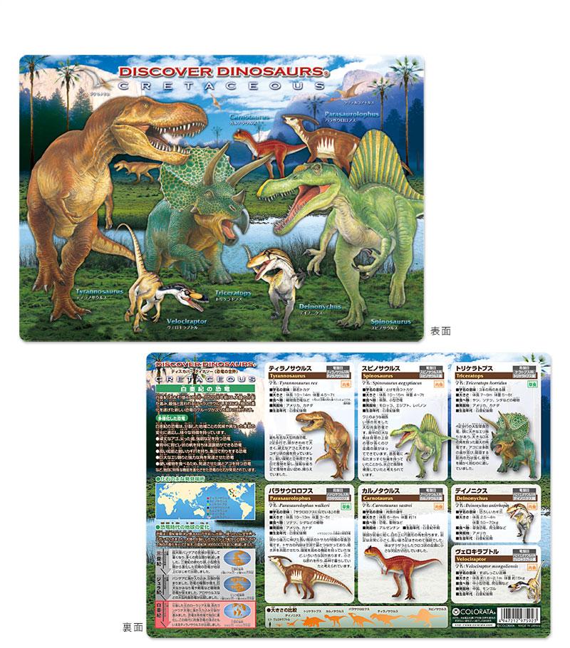 アニマルガイドシート(下敷き) 白亜紀の恐竜