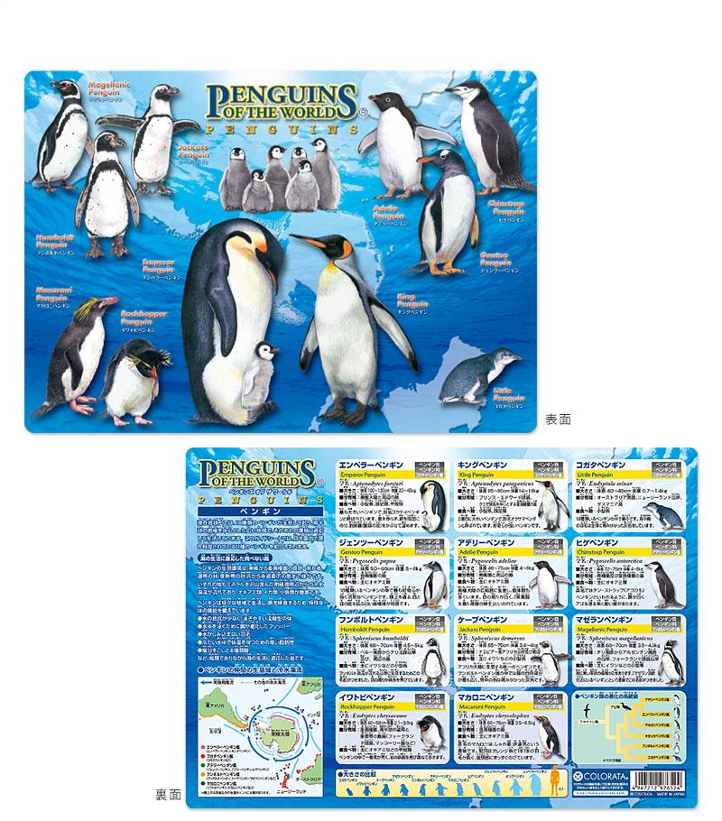 アニマルガイドシート(下敷き) ペンギン