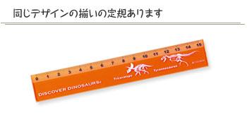カラー定規15�p ティラノサウルス&トリケラトプス