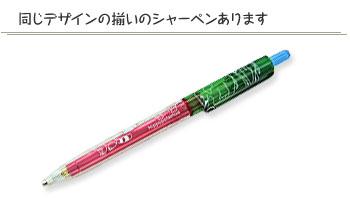 シャープペン DS10 世界の動物