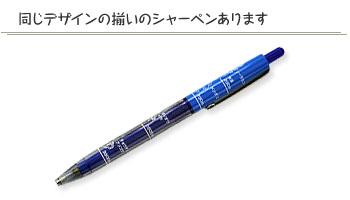 シャープペン DS10 深海生物