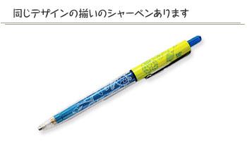 シャープペン DS10 日本近海の生物