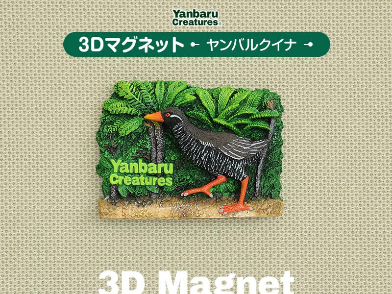 やんばるの生物 3D マグネット ヤンバルクイナ