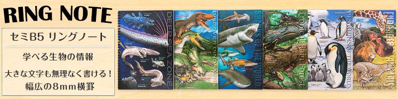 生物 動物 ノート