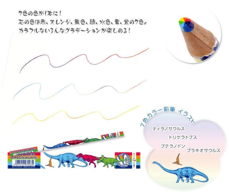 7色カラー鉛筆 恐竜のイラスト