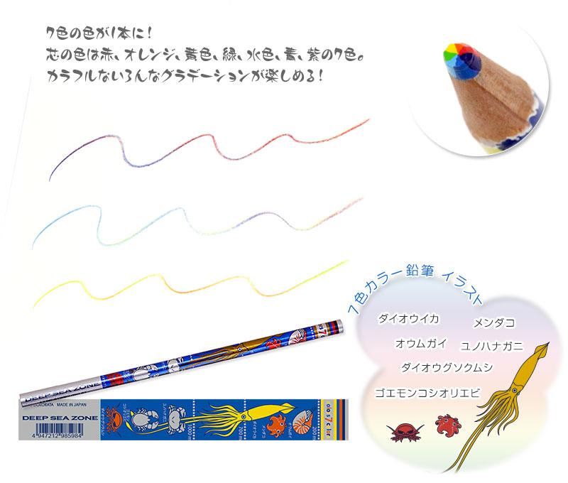 7色カラー鉛筆 深海生物のイラスト