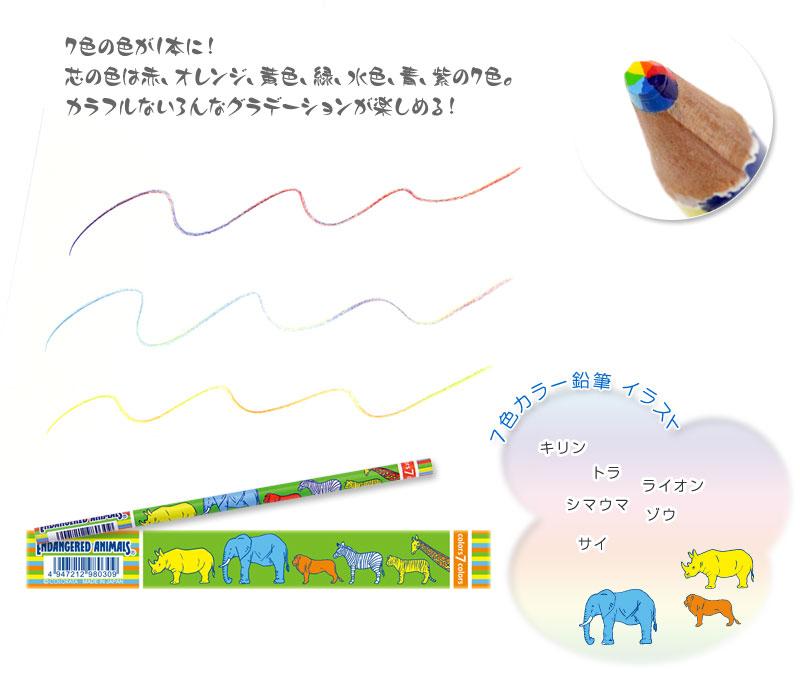 7色カラー鉛筆 絶滅危惧動物のイラスト