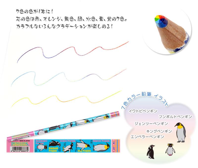 7色カラー鉛筆 ペンギン
