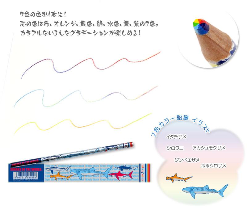 7色カラー鉛筆 シャークのイラスト