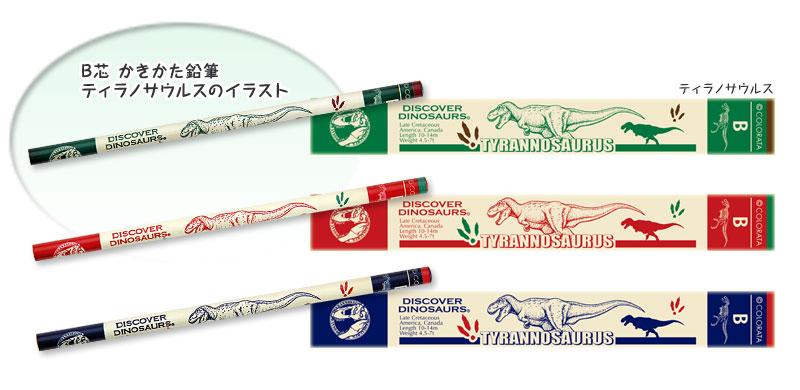 B かきかた鉛筆 ティラノサウルスのイラスト