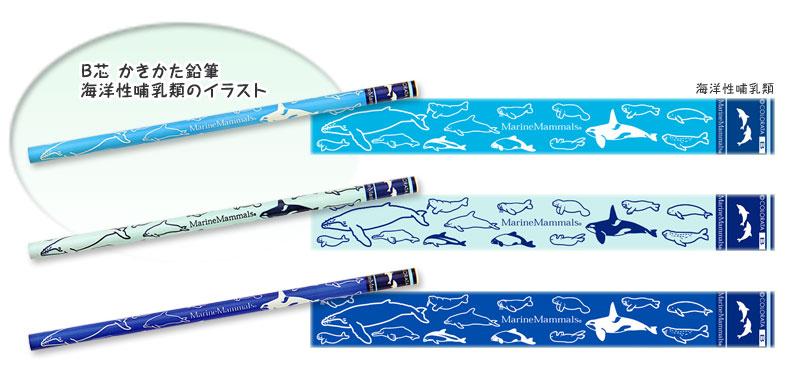 B かきかた鉛筆 海洋性哺乳類のイラスト