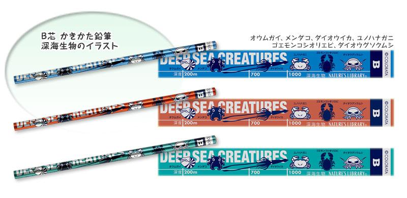 B かきかた鉛筆 深海生物のイラスト