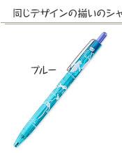 シャープペン DS10 ペンギンの世界 ブルー