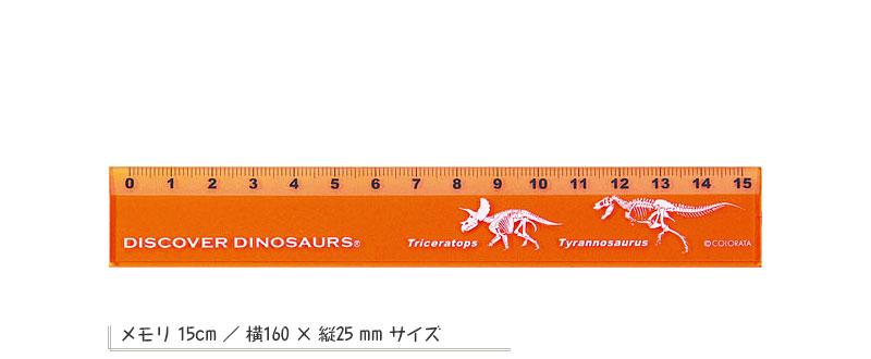カラー定規15cm ティラノサウルス&トリケラトプス