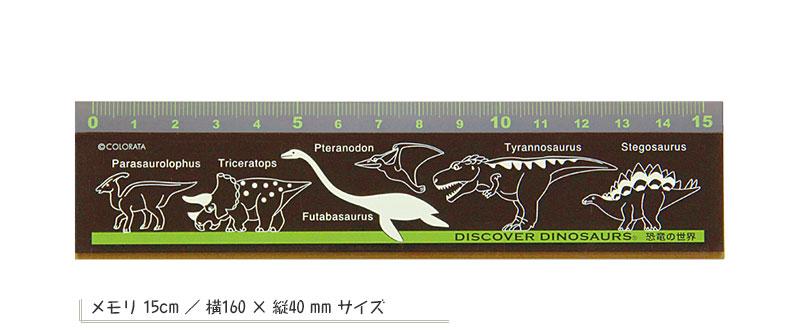 カラー定規15cm 恐竜の世界