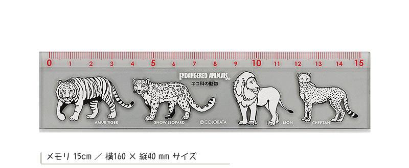 カラー定規15cm ネコ科の動物
