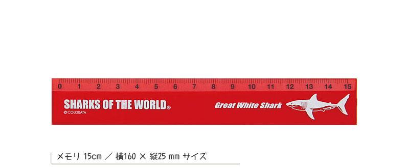 カラー定規15cm ホホジロザメ