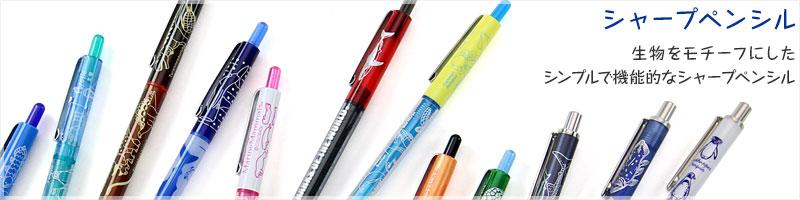 生物をモチーフにしたシンプルで機能的なシャープペン