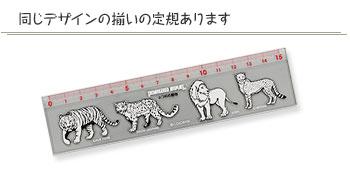 カラー定規15�p ネコ科の動物