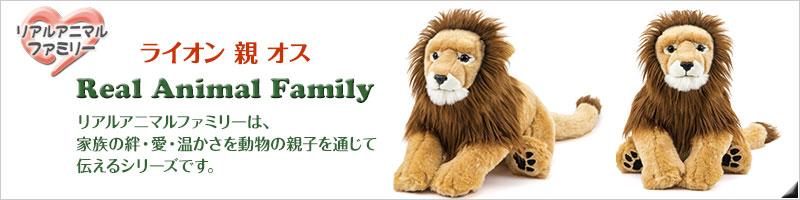リアル動物ぬいぐるみ リアルアニマルファミリー ライオン 親