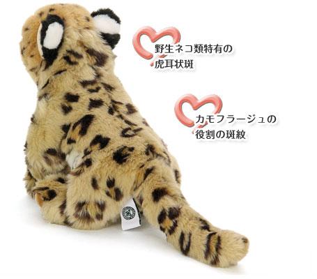 ヒョウ ぬいぐるみ 特徴〜野生ネコ類特有の虎耳状斑、カモフラージュの役割の体の斑紋