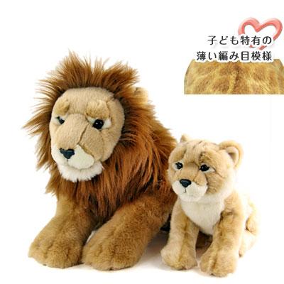 ライオン 親子ぬいぐるみ 斜め