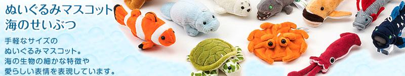 リアル動物 生物 海の生物 マスコット