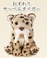 リアル 動物 生物 ぬいぐるみ おすわりシリーズ サーベルタイガー(スミロドン)