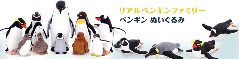 リアル動物 生物 リアルペンギンファミリー ぬいぐるみ
