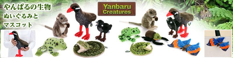 リアル 動物 生物 ぬいぐるみ やんばるの生物 ヤンバルクイナ 親とヒナのぬいぐるみとマスコット