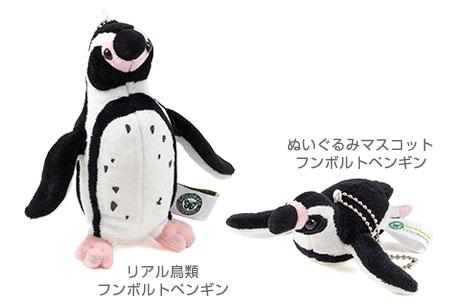 ぬいぐるみ マスコット フンボルトペンギン