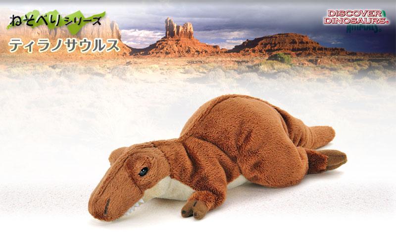 リアル恐竜ぬいぐるみ ねそべりシリーズ ティラノサウルスぬいぐるみ