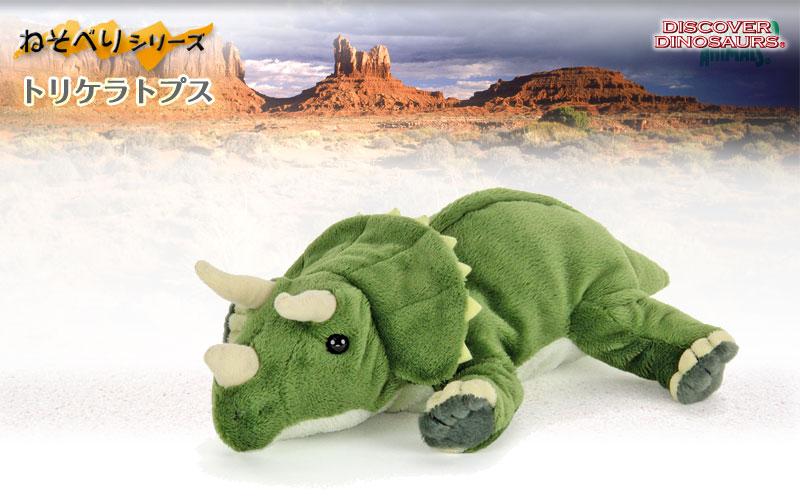 リアル恐竜ぬいぐるみ ねそべりシリーズ トリケラトプスぬいぐるみ