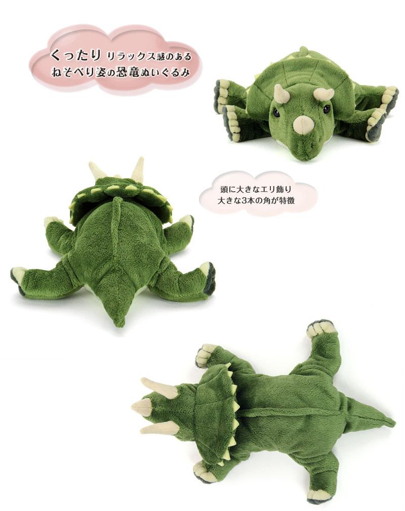 リアル恐竜ぬいぐるみ ねそべりシリーズ トリケラトプスぬいぐるみ 特徴