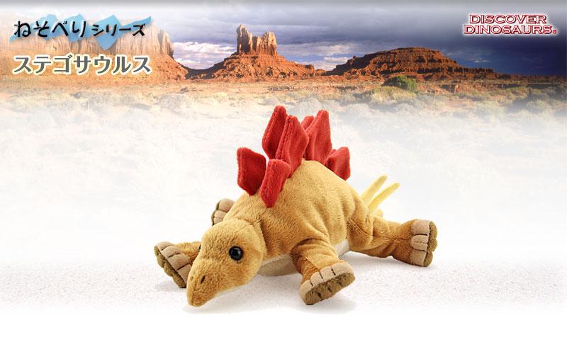 リアル恐竜ぬいぐるみ ねそべりシリーズ ステゴサウルスぬいぐるみ